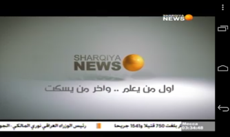 Screenshot of Al Sharqiya News الشرقية نيوز