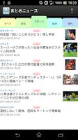 Screenshot of まとめニュース‐無料で芸能・スポーツ、政治経済に2ch速報も