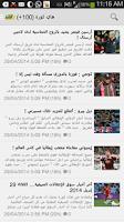 Screenshot of صحف السعودية   Saudi News