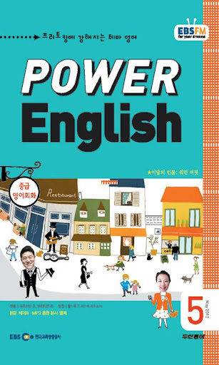 EBS FM Power English 2012.5월호