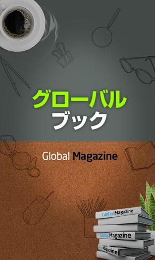 グローバルブック for Tab