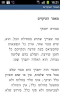 Screenshot of Ma'amar Ha'ikarim מאמר העיקרים