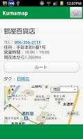 Screenshot of Kumamap 熊本生活スポット