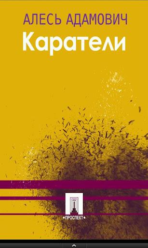 """【免費書籍App】這本書的""""處罰""""-APP點子"""