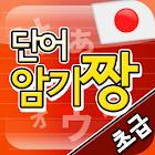 [초급]일본어닷컴 암기짱 icon