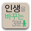 인생의비밀 icon