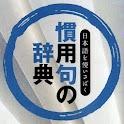 慣用句の辞典 icon