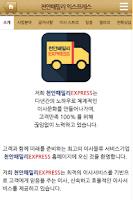 Screenshot of 천안 패밀리 익스프레스,천안이사,천안원룸이사,천안패밀리