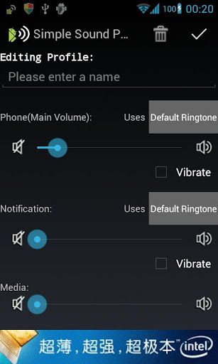 玩工具App|Simple Sound Profile Widget免費|APP試玩