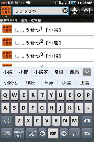 【免費書籍App】新和英中辞典第5版 (研究社)-APP點子