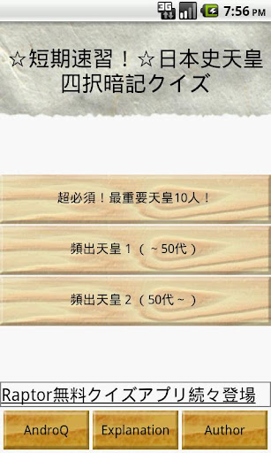 ☆短期速習!☆日本史天皇四択暗記クイズ【無料】