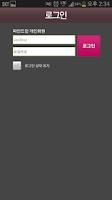 Screenshot of 파인드잡 여성 시간제 일자리 채용관