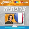 צרפתית - קורס בווידאו (d) icon