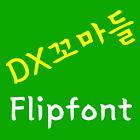 DXLittlePeople Korean FlipFont icon