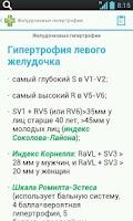 Screenshot of ЭКГ. Справочник