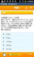 Screenshot of SPI非言語 【Study Pro】