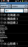 Screenshot of Japanese zip code
