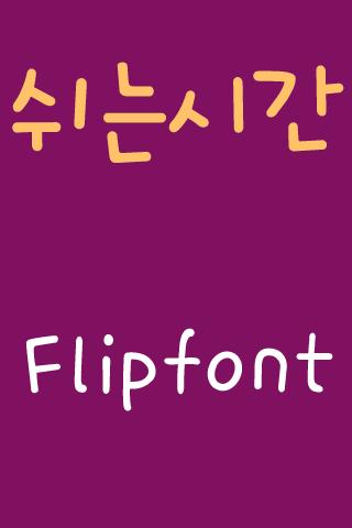 365쉬는시간 한국어 FlipFont