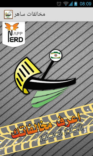 مخالفات-ساهر-المطور for android screenshot