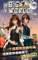 Screenshot of BIG WORLD- 商業大享