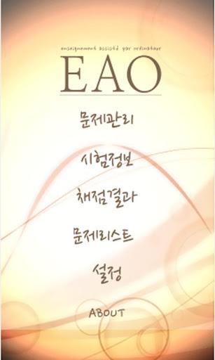 [EAO] 제빵 제과 미용 한식조리기능사 기출문제