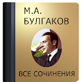 App Булгаков М.А. apk for kindle fire