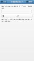 Screenshot of 手機號碼吉凶占卜