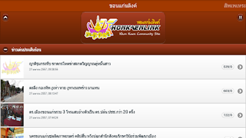 Screenshot of KhonKaenLink.info