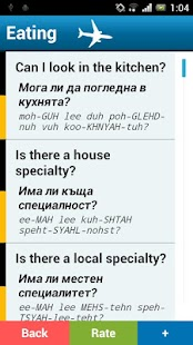 Bulgarian phrasebook (PRO) - screenshot