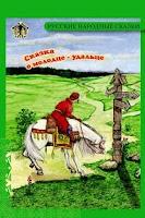 Screenshot of Сказка детям О Молодце Удальце