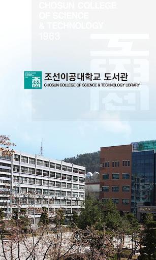 Chosun College Library