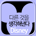 디즈니, 다른 것을 생각해낸다 icon