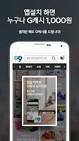 Screenshot of G9 – 9시, 5시 새로운 쇼핑!