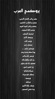 Screenshot of بروكسي العرب