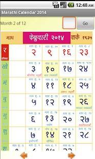 Marathi Calendar 2014 - screenshot