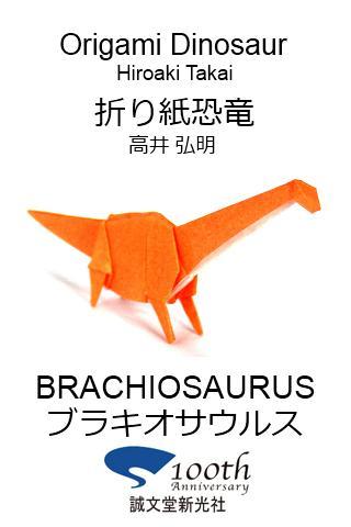 折り紙恐竜12 【ブラキオサウルス】