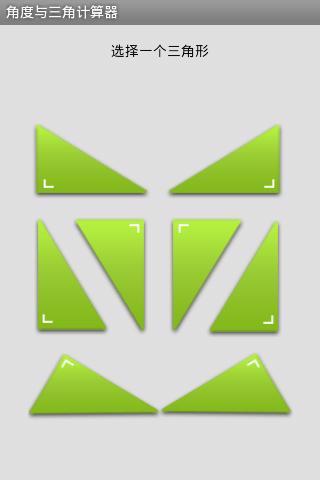 角度与三角计算器