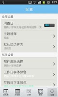 Screenshot of 佐佐日历-蓝色主题
