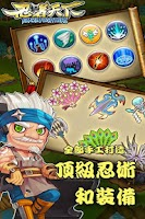 Screenshot of 忍者天下(RPG Ninja Fighters)清涼夏季版