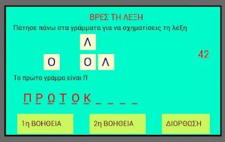 Screenshot of ΒΡΕΣ ΤΗ ΛΕΞΗ