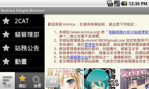 Komica Simple Browser