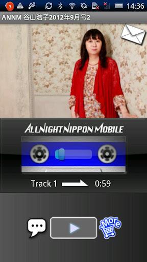 谷山浩子のオールナイトニッポンモバイル2012年 9月号2
