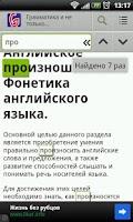 Screenshot of Английская грамматика (Free)