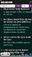 Screenshot of Bible&Hymn