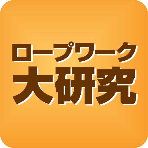ロープワーク大研究 04 生活 App LOGO-APP試玩