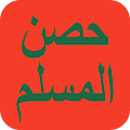 App Hisn Al Muslim - Azkar APK for Windows Phone
