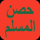 Download Hisn Al Muslim - Azkar APK