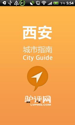 西安城市指南
