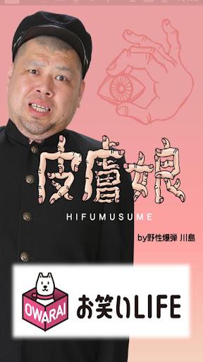 HIFUMUSUME
