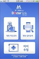 Screenshot of 닥터링크-병원찾기,무료통화